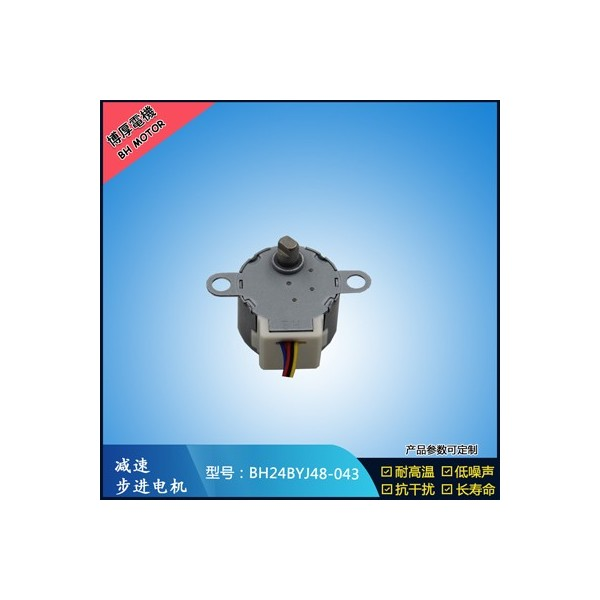 车载无线充电机BH24BYJ48-128