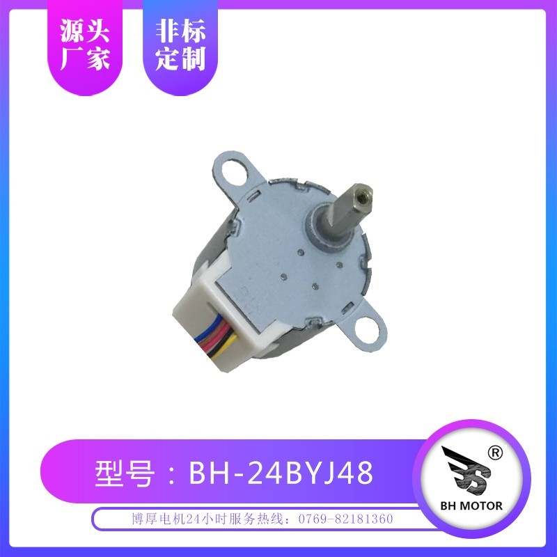 共享充电宝电机BH24BYJ48-172