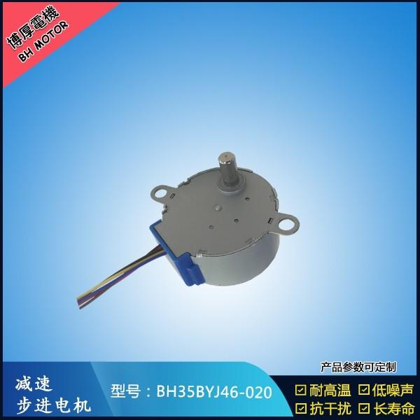 BH35BYJ46-020风扇排风系统电机
