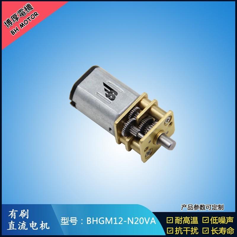BHGN12-N20VA-4 2.4V-12V共享单车锁电机 智能门锁马达