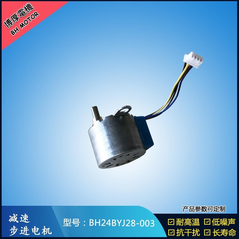 BH24BYJ28-003智能窗帘电机