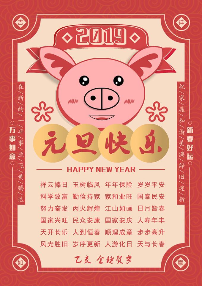 新年快乐--金猪贺岁。