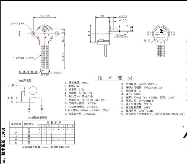 BH24BYJ48-085