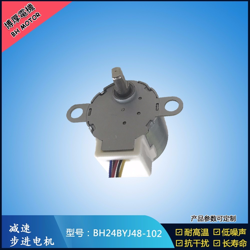 BH24BYJ48-102云台步进电机