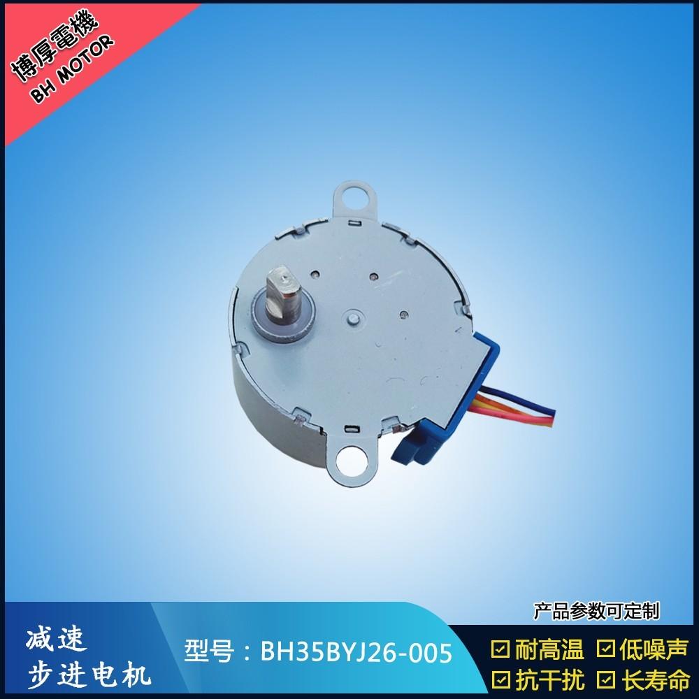 BH35BYJ26-005步进电机