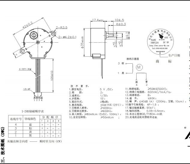 BH24BYJ48-089