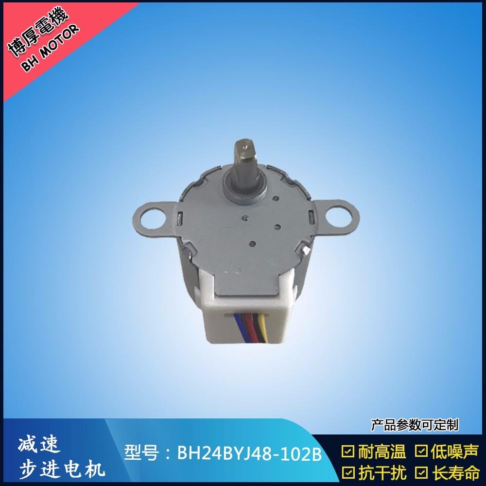 BH24BYJ48-102B自动上水茶几步进电机