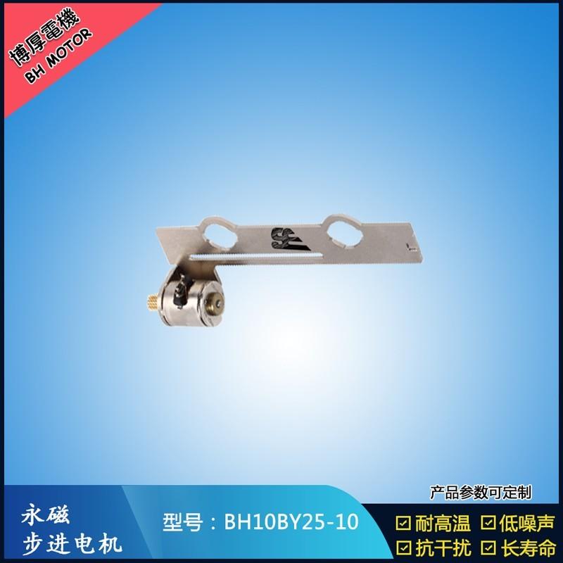 BH10BY25-10 5V 永磁步进电机 3D全息风扇广告机马达   塑封机电机