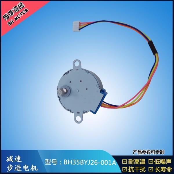 BH35BYJ26-001A汽车无线感应支架步进电机