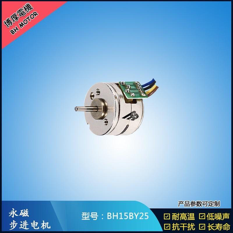 BH15BY25   5V 减速步进电机  无线手机充电旋转特效电机