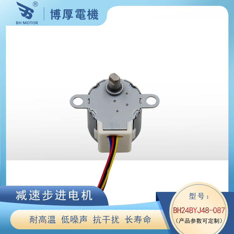 BH24BYJ48-087 3D打印机步进电机